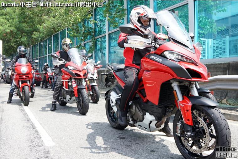 Ducati历代Multistrada车主细说感受