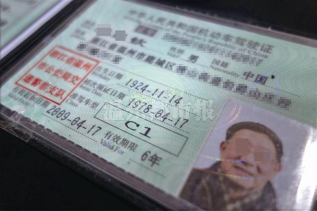 驾驶证真的终身有效吗70岁以上人员每年需体检