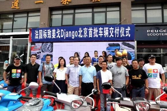 法国标致Django150i全国上市,北京现车交付