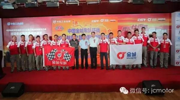 中国金城车队出征2015CGR暨摩旅启动仪式隆重召开
