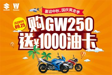 9月25日购GW250送千元油卡