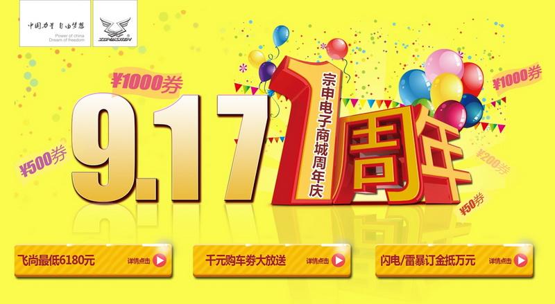 喜大普奔9.17宗申电子商城周年庆开始啦