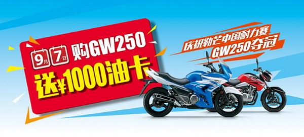 9月7日抢购GW250,送1000元油卡!