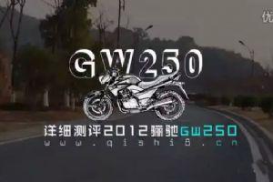 铃木GW250 3年使用报告