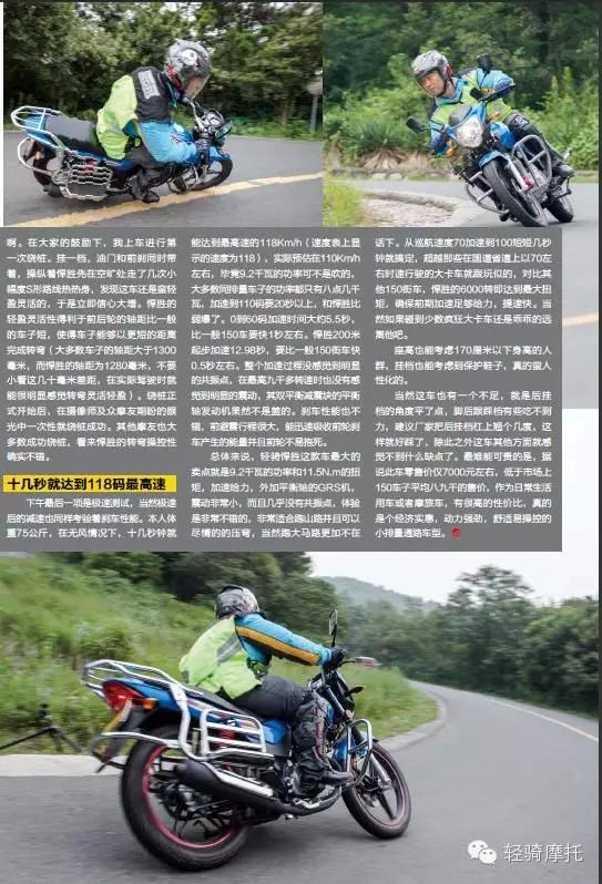 150排量中的超惠劲车――轻骑悍胜150测评
