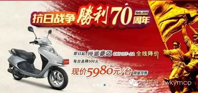 光阳庆抗战胜利70周年得意豪迈普惠同贺