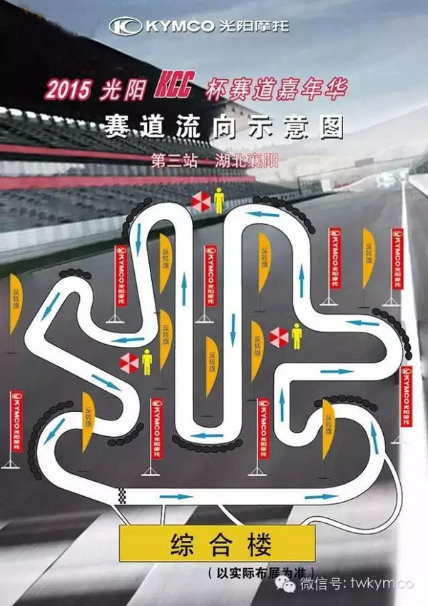 KCC杯赛道嘉年华(第三站)湖北站启动