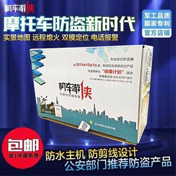 电动车防盗器机车游侠D30新版 手机定位 跟踪服务防盗系统