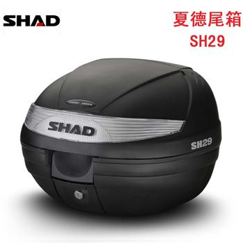 SHAD夏德摩托车尾箱 SH29/33/36/40/45/48后备箱尾箱专用