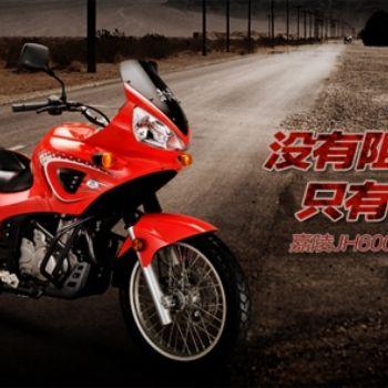 嘉陵JH600-A