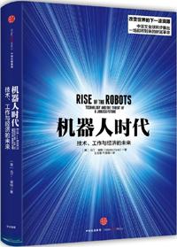 读马丁・福特《机器人时代:技术、工作与经济的未来》