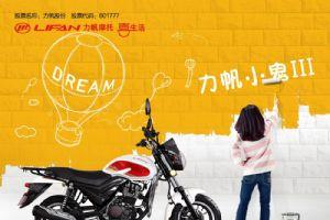 小鬼IIILF150-K广告画(2张)