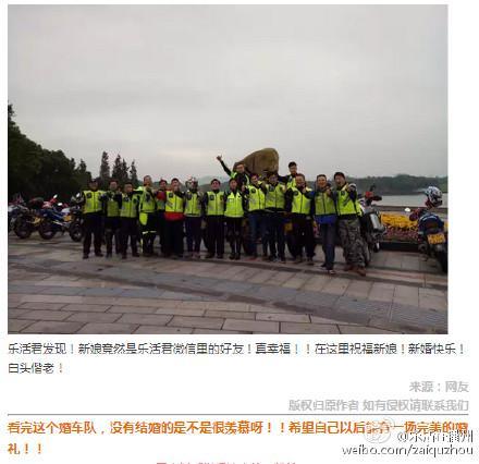 衢州惊现19辆摩托车婚车队太拉风啦