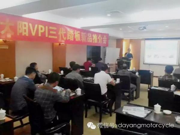 各地火热开展大阳VPI三代踏板车推广会