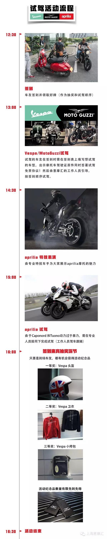 11月15日|Vespa、MotoGuzzi阿普利亚试驾会盛大