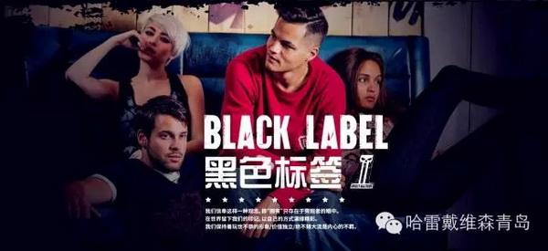 2016哈雷BlackLabelCollection黑标系列