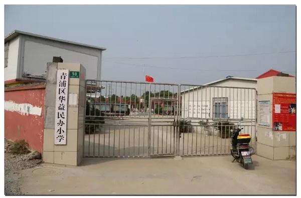 Honda第十六届NHC中国区大会捐赠农民工学校
