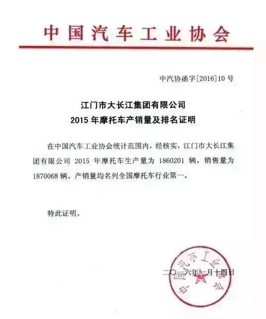 大长江集团2015年摩托车产销量及排名证明