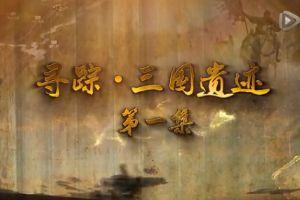 勇闯三国银钢勇士探秘三国之路(―)