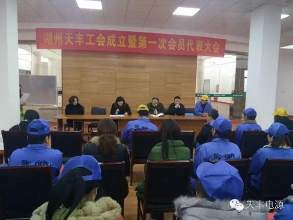 湖州天丰工会成立暨第一次会员代表大会召开