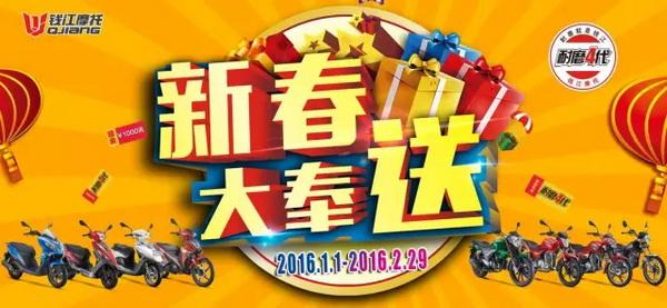 钱江澳门威尼斯人官网新春大奉送——贵州奖项多