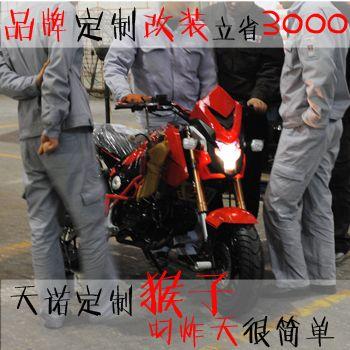品牌定制个性改装新感觉小猴子 迷你猴型玩乐摩托车秒MSX等国产猴子