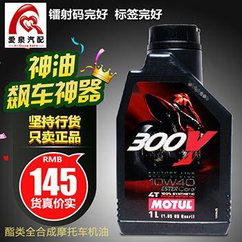 摩特300V 4T 15W-50摩托车机油 酯类全合成 润滑油 正品机油 包邮