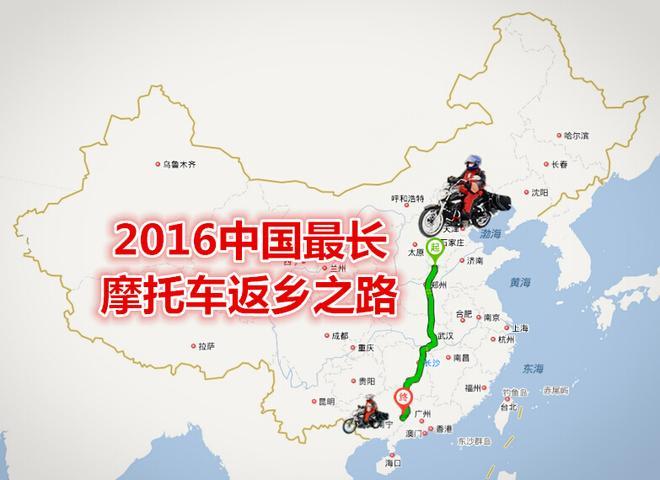 中国最长摩托返乡之路,只为春节回家!