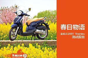 春日物语 金城JC200T Tiramisu测试报告