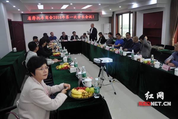 湖南省摩托车商会召开会长会议探讨转型发展之路
