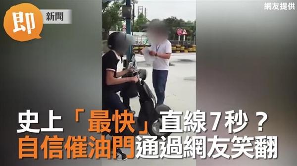 台湾摩托车考试直线2秒咻~网友笑到肚痛