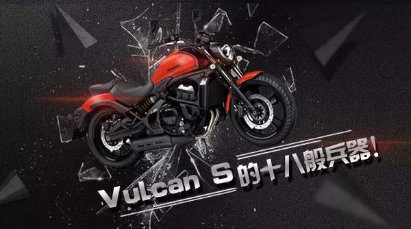 川崎VulcanS的十八般兵器!