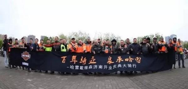 百年骑迹,泉承哈雷――哈雷济南经销商盛装开业
