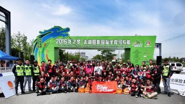 2016标致摩托全力助跑-长兴・太湖国际半程马拉松