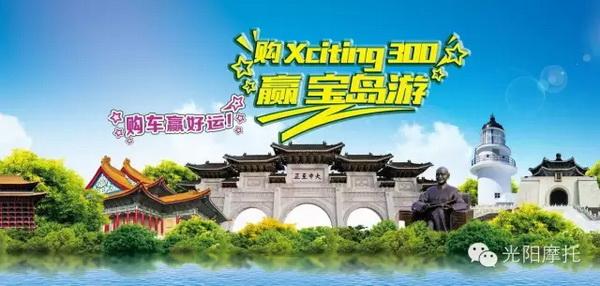Xciting300台湾游,参与赢好运,第二轮抽奖在即!