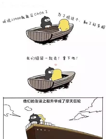 Comeon,友谊的小船荡起来!