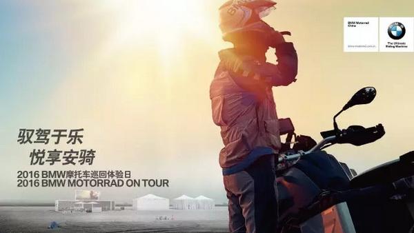 2016BMW摩托车巡回体验日:天津站,等你来!