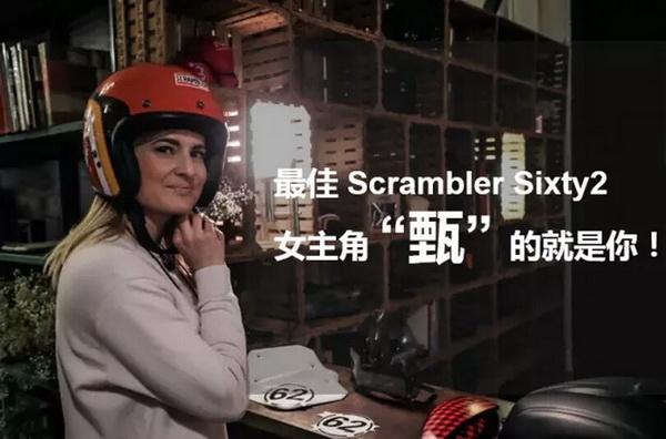 "ScramblerSixty2女主角,""甄""的就是你!"
