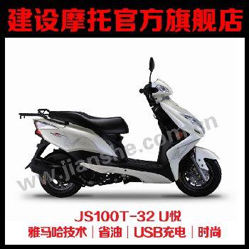 建设摩托女装车踏板车街车整车JS100T-32U悦(碟刹铝合金货架真空