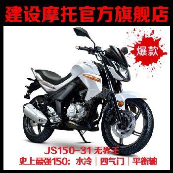 建设摩托车JS150-31 水冷四气门无界王 高配置 双碟刹