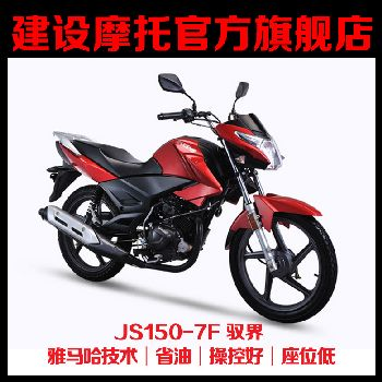 建设摩托车驭界JS150-7F骑式车150cc