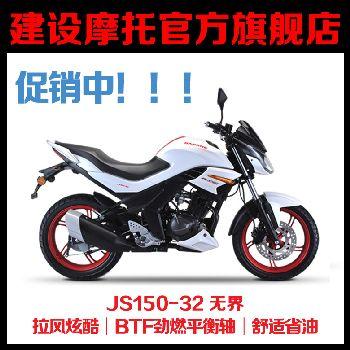 建设摩托骑式车JS150-32无界 街车 雅马哈技术(包邮)