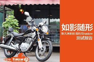 新大洲本田SDH150-16新大洲本田Shadow测试报告