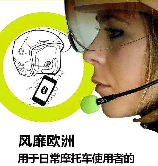 宗申比亚乔推出摩托车蓝牙耳机