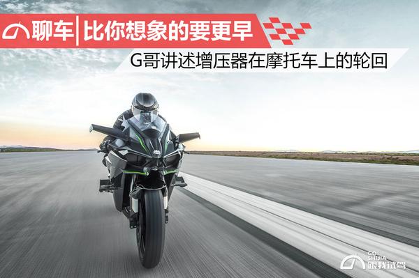 比你想象的要更早增压器在摩托车上的轮回