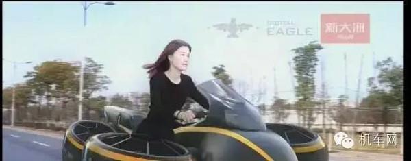 霸气,飞行摩托车,中国造!