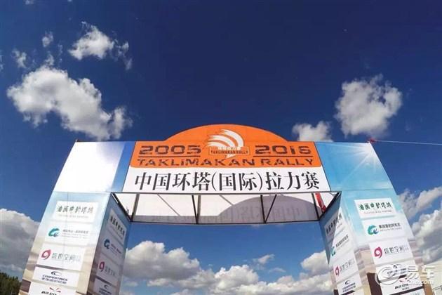 2016环塔拉力赛开幕历时15日共12个赛程
