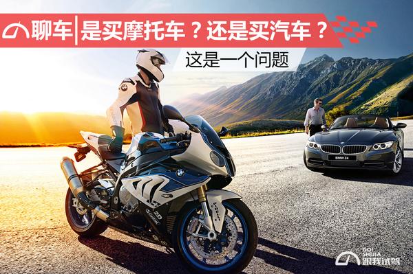 是买摩托车?还是买汽车?这是一个问题