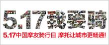 517中国摩友骑行日专题