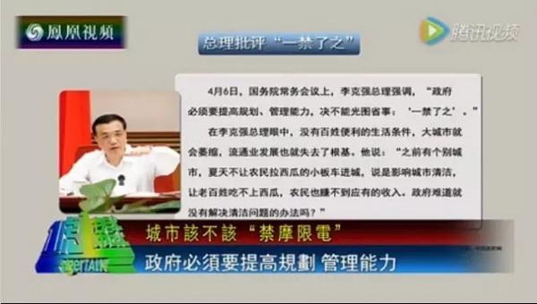 """凤凰卫视群辩""""禁摩限电"""":2亿民生不可忽视"""